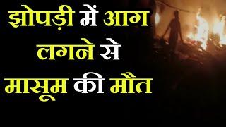Shahjahanpur News | Gunara village में मचा हड़कंप, झोपड़ी में आग लगने से मासूम की मौत