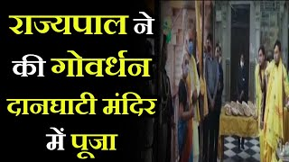 Mathura News | राज्यपाल ने की गोवर्धन दानघाटी मंदिर में पूजा, गोल्फ कार्ट से लगाई परिक्रमा