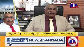ಪ್ರಗತಿಯತ್ತ 'ಗಂಗೋತ್ರಿ'..! | Mysuru | News1Kannada