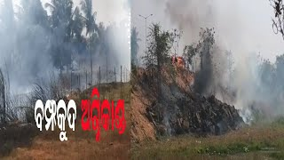 Fire Breaks Out Near Petrol Pump At Nakhara In Cuttack II STAR ODISHA NEWS