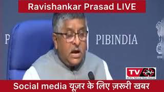 सोशल मीडिया से जुड़ी ज़रूरी खबर || रविशंकर प्रसाद LIVE || Ravishankar Prasad ||