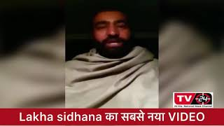 Lakha sidhana Latest video