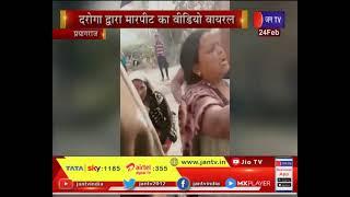Prayagraj News | प्रयागराज में जलनिकास को लेकर विवाद, दरोगा दवारा मारपीट का वीडियो वायरल | JAN TV