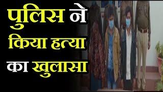 Rampur murder Case News | Police ने किया हत्या का खुलासा, पत्नी और उसके प्रेमी को किया गिरफ्तार