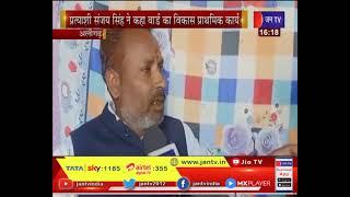 Aligarh News | जन टीवी ने की पंचायत सदस्य प्रत्याशी Sanjay Singh से खास बातचीत | JAN TV