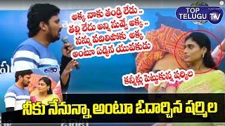 యువకుని మాటలకు కన్నీళ్లు పెట్టుకున్న షర్మిల | YS Sharmila | Telangana | Top Telugu TV