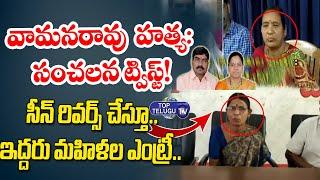 వామనరావు కేసు రివర్స్ ..ఇద్దరు మహిళల ఎంట్రీ | New Twist In Vaman Rao Advocate | Top Telugu TV