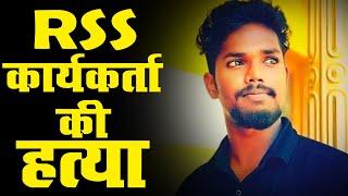 केरल में आरएसएस कार्यकर्ता की मौत, एसडीपीआई के आठ सदस्य गिरफ्तार|| 25.02.2021