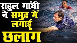 केरल दौरे पर राहुल गांधी... समुद्र में लगाई छलांग | state News | 25.02.2021