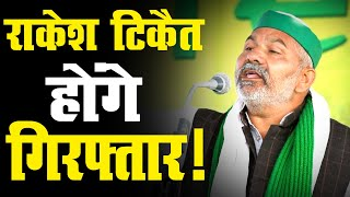 राकेश टिकैत एमपी में करेंगे रैली! गिरफ्तार करने की तैयारी में पुलिस | state News | 25.02.2021