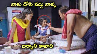 దోసె వద్దు నాన్న బిర్యానీ కావాలి | Vijay Sethupathi Latest Movie Scenes | Bhavani HD Movies