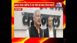 करनाल : सांसद संजय भाटिया ने नए मोर्चे को लेकर दिया बयान