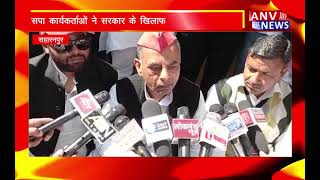 सहारनपुर : सपा कार्यकर्ताओं ने सरकार के खिलाफ किया जमकर प्रदर्शन