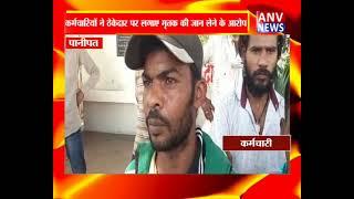 पानीपत : कॉन्ट्रेक्ट पर काम कर रहे बिजली कर्मी की करंट लगने से मौत