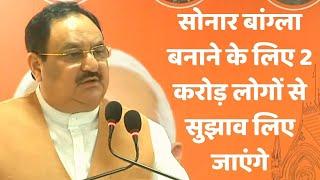 West Bengal :  सोनार बांग्ला बनाने के लिए 2 करोड़ लोगों से सुझाव लिए जाएंगे- JP नड्डा | Catch Hindi