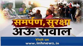 Chhattisgarh Naxal News || समर्पण, सुरक्षा अऊ सवाल