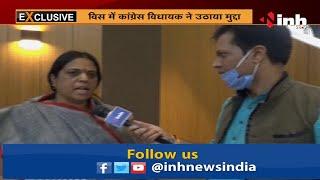 MP Vidhan Sabha Budget Session का 4th Day || पूर्व MLA Kalawati Bhuriya की जान को खतरा !