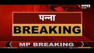 Madhya Pradesh News || Panna, Tiger Reserve से फिर आई खुशखबरी