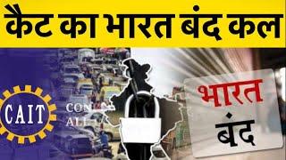 GST के प्रावधानों के विरोध में कल भारत व्यापार बंद रखने का ऐलान