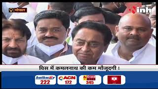Madhya Pradesh News || Vidhan Sabha में Kamal Nath की कम मौजूदगी !