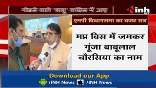 MP Vidhan Sabha Budget Session का 4th Day || Former Minister PC Sharma ने INH 24x7 से की खास बातचीत