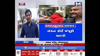 નીરવ મોદીને ભારત લવાશે?