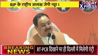 बीजेपी अध्यक्ष जेपी नड्डा ने बंद हो चुकी गौरीपुर जूट मिल के कर्मचारी के घर किया लंच......TodayXpress