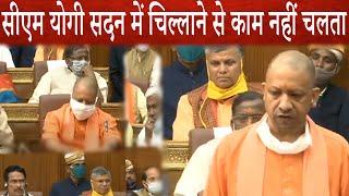 CM Yogi ने एक बार फिर विपक्ष पर साधा निशाना, सदन में चिल्लाने से काम नहीं चलता.....TodayXpress