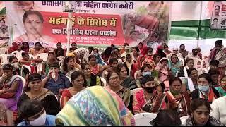 महंगाई के विरोध में महिला कांग्रेस का धरना प्रदर्शन