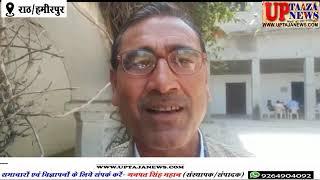 राठ में बीएनवी इंटर कॉलेज प्रबंध समिति निर्वाचन मतदाता सूची का प्रकाशन होने पर कुछ सदस्यों ने जताई अ