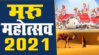 मरु महोत्सव 2021 | स्वर्णिम रंग में रंगी मरुस्थली | विश्व विख्यात चार दिवसीय मरु महोत्सव शुरू