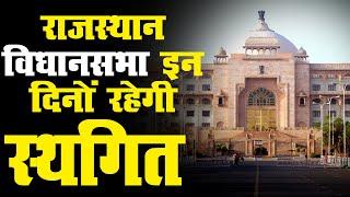 राजस्थान विधानसभा इन दिनों रहेगी स्थगित |  4 मार्च तक के कामकाज का ब्यौरा पेश