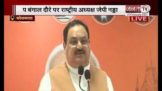 देखिए पं बंगाल दौरे पर राष्ट्रीय अध्यक्ष जेपी नड्डा ने क्या कहा...?