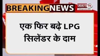 बड़ा झटका : आज फिर बढ़े LPG सिलेंडर के दाम, फरवरी में तीसरी बार हुई बढ़ोतरी