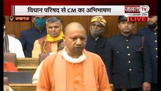 राज्यपाल के अभिभाषण पर देखिए UP विधानसभा में क्या बोलें CM Yogi…?