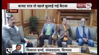 हिमाचल प्रदेश: बजट सत्र से पहले बुलाया गई बैठक, सुरेश भारद्वाज और नेता प्रतिपक्ष रहे मौजूद