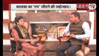 कालका सीट खाली, उपचुनाव की तैयारी ! देखिए BJP नेता लतिका शर्मा से EXCLUSIVE बातचीत