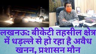 लखनऊ: बीकेटी तहसील क्षेत्र में धड़ल्ले से हो रहा है अवैध खनन, प्रशासन मौन