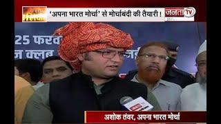 Siyasi Galiyara: क्या उपचुनाव की आपदा में अवसर तलाश रहे हैं अशोक तंवर ? देखिए JantaTV की खास पेशकश…