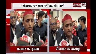 UP: अखिलेश यादव ने प्रदेश सरकार पर किया वार, कहा- BJP ने जनता से किया धोखा, यूपी में बढ़ी बेरोजगारी