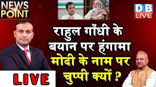 News Point : Rahul Gandhi के बयान पर हंगामा , Narendra Modi Stadium के नाम पर चुप्पी क्यों ? #DBLIVE
