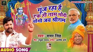 Samar Singh का सुपर हिट सांग Mandir Wahi Banayenge, Modi Yogi Jai Shri Ram Ram Mandir Song 2019 New