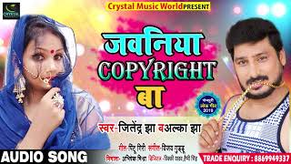 #Jitendra Jha & #Alka Jha का Special Bhojpuri Song - जवनिया COPYRIGHT बा - Bhojpuri Songs