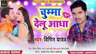 चुम्मा देलू आधा - Chumma Delu Aadha - Vipin Yadav - New Bhojpuri Song 2019