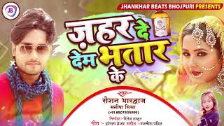 जहर दे देम भतार के II Roshan Bhardwaj & Manisha Mishra || New Bhojpuri Song 2020