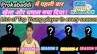 Emerging players of every season . || Prokabaddi facts || By KabaddiGuru