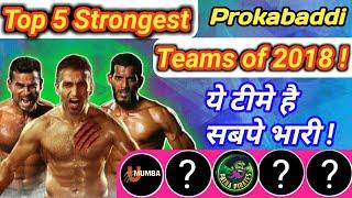 Top 5 Strongest teams of Prokabaddi 2018 || By KabaddiGuru