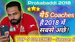 Top 5 Coaches of Prokabaddi 2018 || By KabaddiGuru