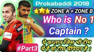Who is the no 1 captain of vivo Prokabaddi 2018 ?? || By KabaddiGuru