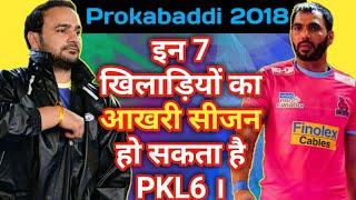Prokabaddi 2018 can be Last season of these players || By KabaddiGuru